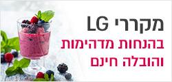 מקררים LG