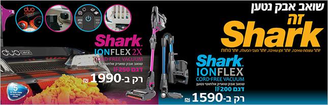 shark ionflex