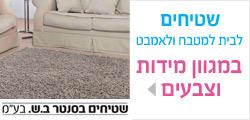 מגוון שטיחים לבית