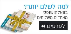אלבום תמונות דיגיטלי איחוד משלוחים