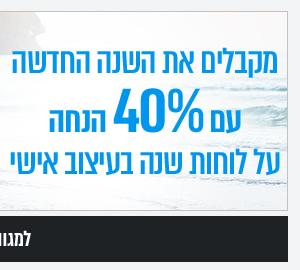 לוחות שנה ב 40% הנחה