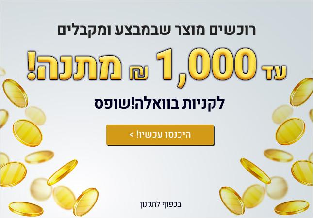 עד 1,000 ₪ מתנה!