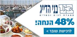 מסעדת בני הדייג - 4 סניפים