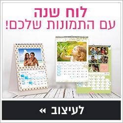 לוחות שנה בעיצוב אישי