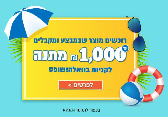 עד 1,000 ₪ במתנה!