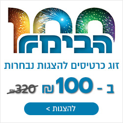"""התיאטרון הלאומי """"הבימה"""" חוגג 100 שנות פעילות"""
